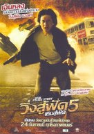 New Police Story - Thai Movie Poster (xs thumbnail)