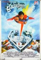 Superman - Thai Movie Poster (xs thumbnail)