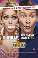 """""""Realnye patsany"""" - Russian Combo poster (xs thumbnail)"""