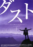 Dust - Japanese poster (xs thumbnail)