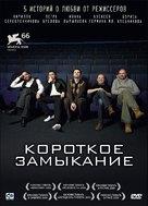 Korotkoe zamykanie - Russian DVD cover (xs thumbnail)