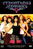 Niñas Mal - Russian DVD cover (xs thumbnail)