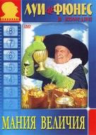 La folie des grandeurs - Russian DVD cover (xs thumbnail)
