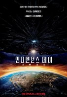 Independence Day: Resurgence - South Korean Movie Poster (xs thumbnail)