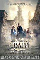 Fantastic Beasts and Where to Find Them - Kazakh Movie Poster (xs thumbnail)