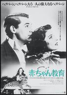 Bringing Up Baby - Japanese Theatrical poster (xs thumbnail)