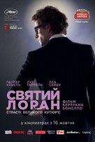 Saint Laurent - Ukrainian Movie Poster (xs thumbnail)