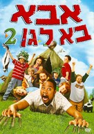 Daddy Day Camp - Israeli Movie Cover (xs thumbnail)
