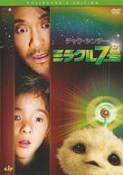 Cheung Gong 7 hou - Japanese Movie Cover (xs thumbnail)