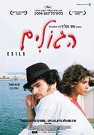 Exils - Israeli Movie Poster (xs thumbnail)