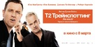 T2: Trainspotting - Russian Movie Poster (xs thumbnail)