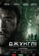 Jungle - Ukrainian Movie Poster (xs thumbnail)
