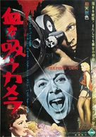 Peeping Tom - Japanese Movie Poster (xs thumbnail)