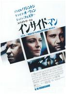 Inside Man - Japanese Movie Poster (xs thumbnail)