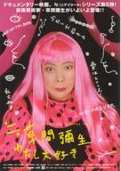 Near equal Yayoi Kusama - Japanese Movie Poster (xs thumbnail)