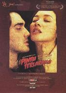 Pintu terlarang - Indonesian Movie Cover (xs thumbnail)