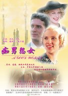 A Good Woman - Chinese Movie Poster (xs thumbnail)