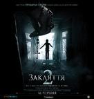 The Conjuring 2 - Ukrainian Movie Poster (xs thumbnail)