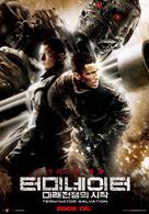 Terminator Salvation - South Korean Movie Poster (xs thumbnail)