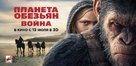 War for the Planet of the Apes - Russian Movie Poster (xs thumbnail)