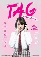 Riaru onigokko - Thai Movie Poster (xs thumbnail)
