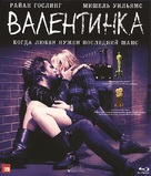 Blue Valentine - Russian Blu-Ray cover (xs thumbnail)