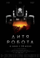I Am Mother - Russian Movie Poster (xs thumbnail)