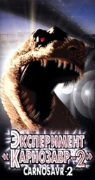 Carnosaur 2 - Russian Movie Cover (xs thumbnail)