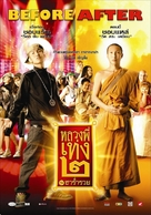 Luang phii theng III - Thai Movie Poster (xs thumbnail)