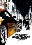 The Fast and the Furious: Tokyo Drift - Russian Movie Poster (xs thumbnail)