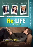 The Rewrite - Japanese Movie Poster (xs thumbnail)