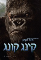 King Kong - Israeli Movie Poster (xs thumbnail)