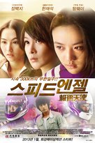 Speed Angels - South Korean Movie Poster (xs thumbnail)