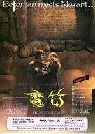 Trollflöjten - Japanese Movie Poster (xs thumbnail)