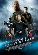 G.I. Joe: Retaliation - Israeli Movie Poster (xs thumbnail)