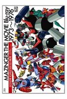 Gurêto Majingâ tai Gettâ Robo: Kûchû Dai-gekitotsu - Japanese Blu-Ray cover (xs thumbnail)