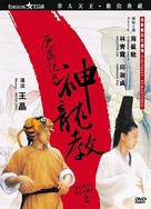 Lu ding ji II: Zhi shen long jiao - Taiwanese Movie Cover (xs thumbnail)