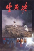 Xian si jue - Chinese Movie Poster (xs thumbnail)