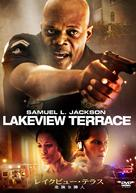 Lakeview Terrace - Japanese Movie Cover (xs thumbnail)