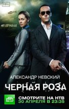 Black Rose - Russian Movie Poster (xs thumbnail)