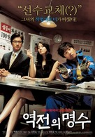 Yeokjeon-ui myeongsu - South Korean Movie Poster (xs thumbnail)
