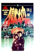 Di san lei da dou - Hong Kong Movie Poster (xs thumbnail)