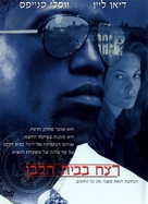 Murder At 1600 - Israeli Movie Cover (xs thumbnail)