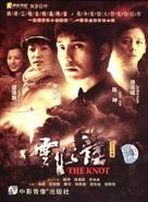 Yun shui yao - Chinese DVD cover (xs thumbnail)