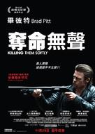 Killing Them Softly - Hong Kong Movie Poster (xs thumbnail)