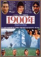 Novecento - Japanese Movie Poster (xs thumbnail)