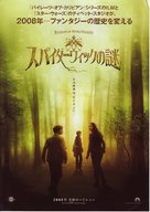 The Spiderwick Chronicles - Japanese Movie Poster (xs thumbnail)