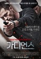 Schutzengel - South Korean Movie Poster (xs thumbnail)