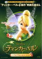 Tinker Bell - Japanese Movie Poster (xs thumbnail)