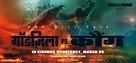 Godzilla vs. Kong - Indian Movie Poster (xs thumbnail)